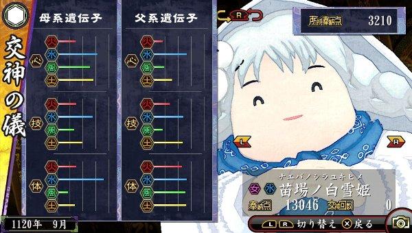 /theme/dengekionline/oreshika2/kamisama/naebanoshirayukihime.jpg