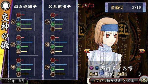 /theme/dengekionline/oreshika2/kamisama/nayutanooshizu.jpg