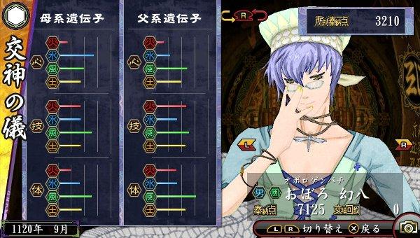 /theme/dengekionline/oreshika2/kamisama/oborogenpachi.jpg