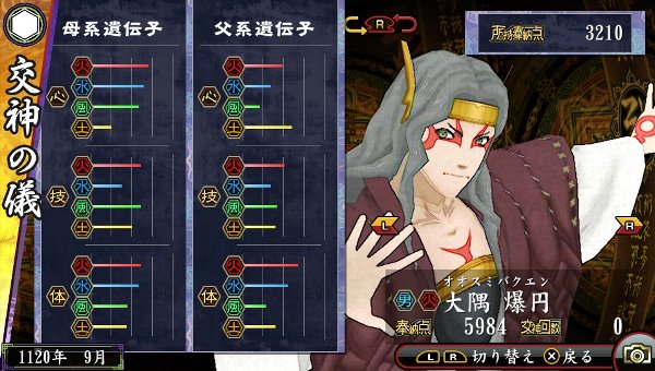 /theme/dengekionline/oreshika2/kamisama/oosumibakuenn.jpg