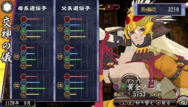 /theme/dengekionline/oreshika2/kamisama/ougonnnohutara.jpg