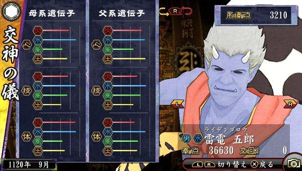 /theme/dengekionline/oreshika2/kamisama/raidenngorou