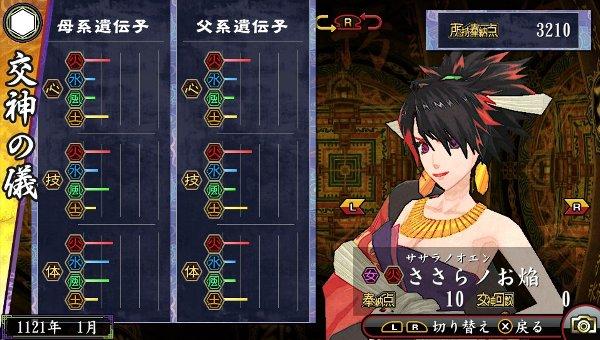 /theme/dengekionline/oreshika2/kamisama/sasaranooenn.jpg