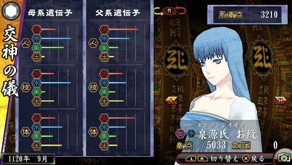 /theme/dengekionline/oreshika2/kamisama/sengenziomonn.jpg