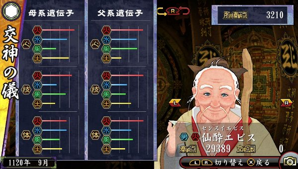 /theme/dengekionline/oreshika2/kamisama/sennsuiebisu.jpg