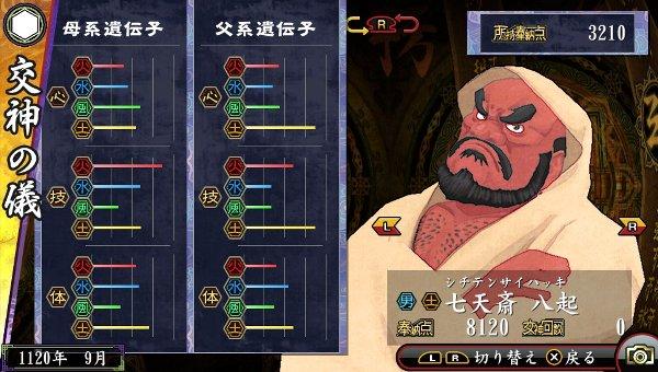 /theme/dengekionline/oreshika2/kamisama/shichitensaihakki.jpg