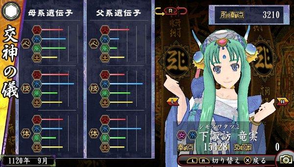 /theme/dengekionline/oreshika2/kamisama/shimosuwatatumi