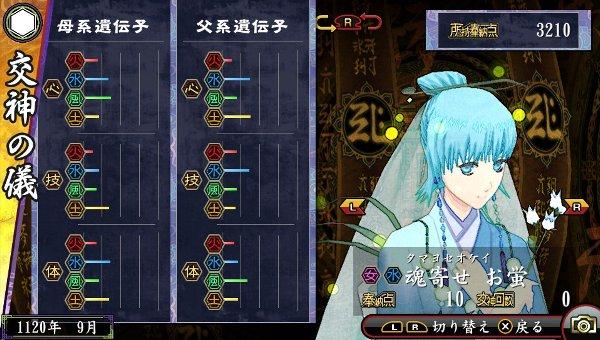 /theme/dengekionline/oreshika2/kamisama/tamayoseokei.jpg
