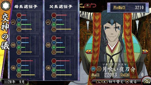 /theme/dengekionline/oreshika2/kamisama/tukikuiyatosuke.jpg