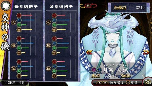 /theme/dengekionline/oreshika2/kamisama/tukisamuoryou.jpg