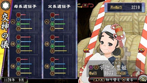 /theme/dengekionline/oreshika2/kamisama/ukanotoyohime.jpg