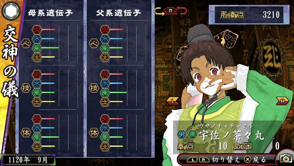 /theme/dengekionline/oreshika2/kamisama/usanotyatyamaru.jpg