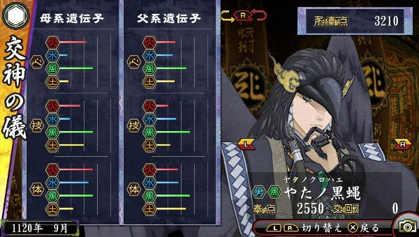 /theme/dengekionline/oreshika2/kamisama/yatanokurohae.jpg