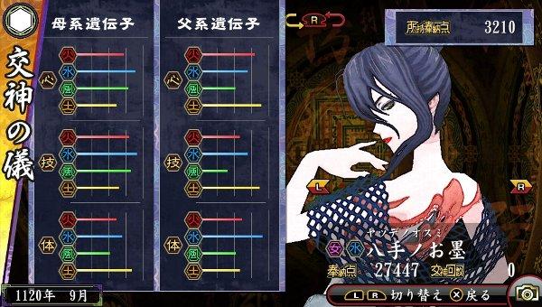 /theme/dengekionline/oreshika2/kamisama/yatudenoosumi.jpg