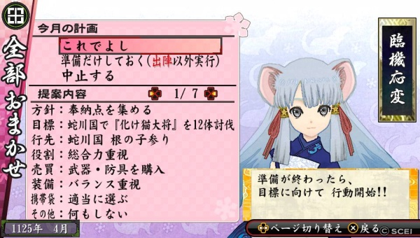 /theme/dengekionline/oreshika2/yashiki/yashiki001