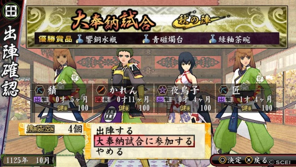 /theme/dengekionline/oreshika2/yashiki/yashiki008