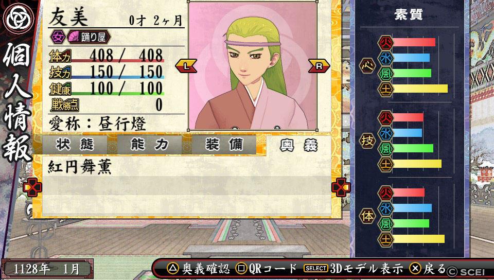 /theme/dengekionline/oreshika2/yashiki/yashiki015