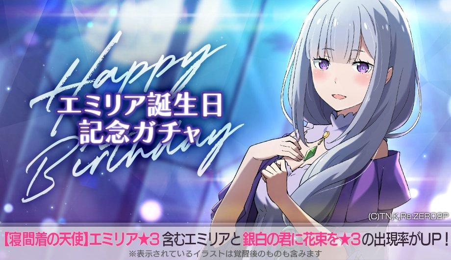 エミリア誕生日記念ガチャ