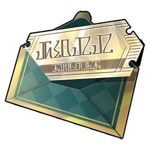 イベントボス挑戦券