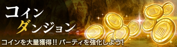 /theme/dengekionline/re-zero-rezelos/images/quest/banner/coin