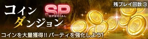 /theme/dengekionline/re-zero-rezelos/images/quest/banner/coin_sp
