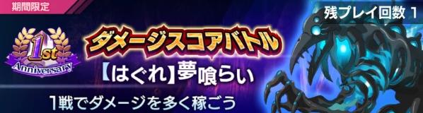 /theme/dengekionline/re-zero-rezelos/images/quest/banner/damage_score_battle01a