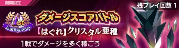 /theme/dengekionline/re-zero-rezelos/images/quest/banner/damage_score_battle01b