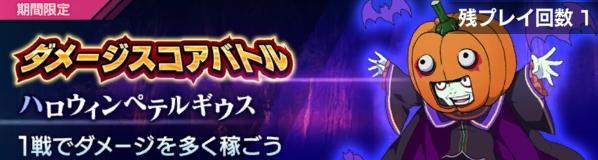 /theme/dengekionline/re-zero-rezelos/images/quest/banner/damage_score_battle02a