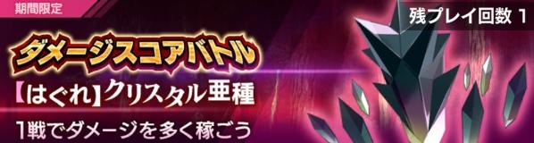 /theme/dengekionline/re-zero-rezelos/images/quest/banner/damage_score_battle02b