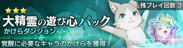 /theme/dengekionline/re-zero-rezelos/images/quest/banner/fragment_pack