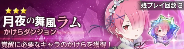 /theme/dengekionline/re-zero-rezelos/images/quest/banner/fragment_ram