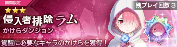 /theme/dengekionline/re-zero-rezelos/images/quest/banner/fragment_ram02