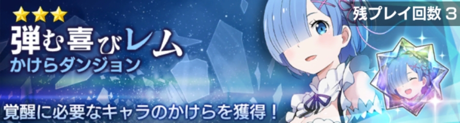 /theme/dengekionline/re-zero-rezelos/images/quest/banner/fragment_rem