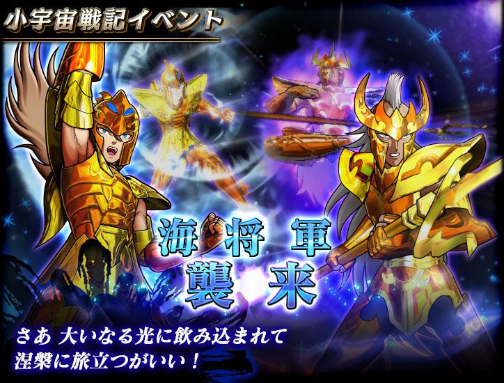 海将軍襲来【イベント01】