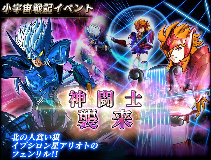 神闘士襲来イベント【イベント04】