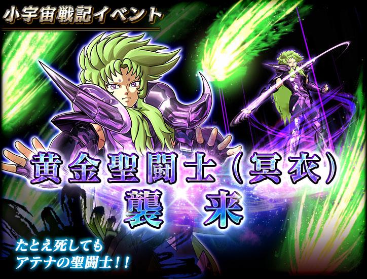 冥衣シオン襲来【イベント06】