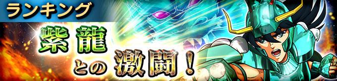 ランキングイベント「紫龍との激闘!」