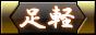 /theme/dengekionline/sengokux/images/icon_specialskill_1