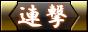 /theme/dengekionline/sengokux/images/icon_specialskill_13