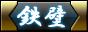 /theme/dengekionline/sengokux/images/icon_specialskill_14