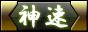 /theme/dengekionline/sengokux/images/icon_specialskill_15