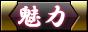 /theme/dengekionline/sengokux/images/icon_specialskill_17