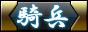 /theme/dengekionline/sengokux/images/icon_specialskill_3