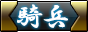 /theme/dengekionline/sengokux/images/icon_specialskill_3.png