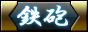 /theme/dengekionline/sengokux/images/icon_specialskill_6