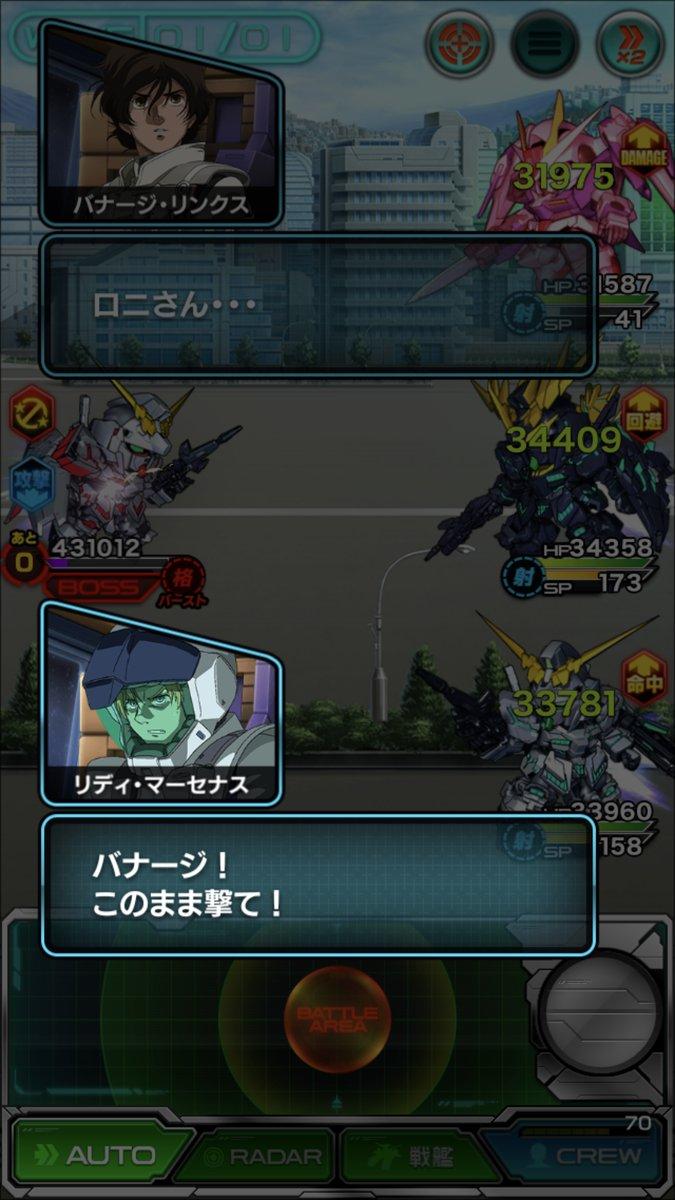/theme/dengekionline/sgundamr/images/event/gensaku/kana_04