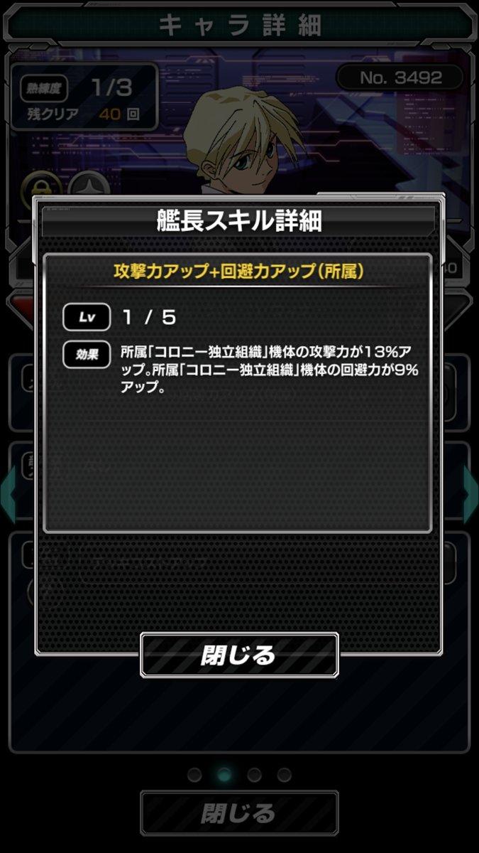 /theme/dengekionline/sgundamr/images/event/gensaku/katoru_02