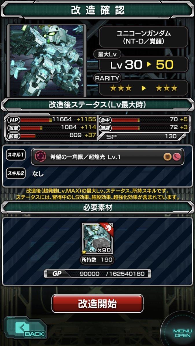 /theme/dengekionline/sgundamr/images/event/kaihatu/kanousei_01