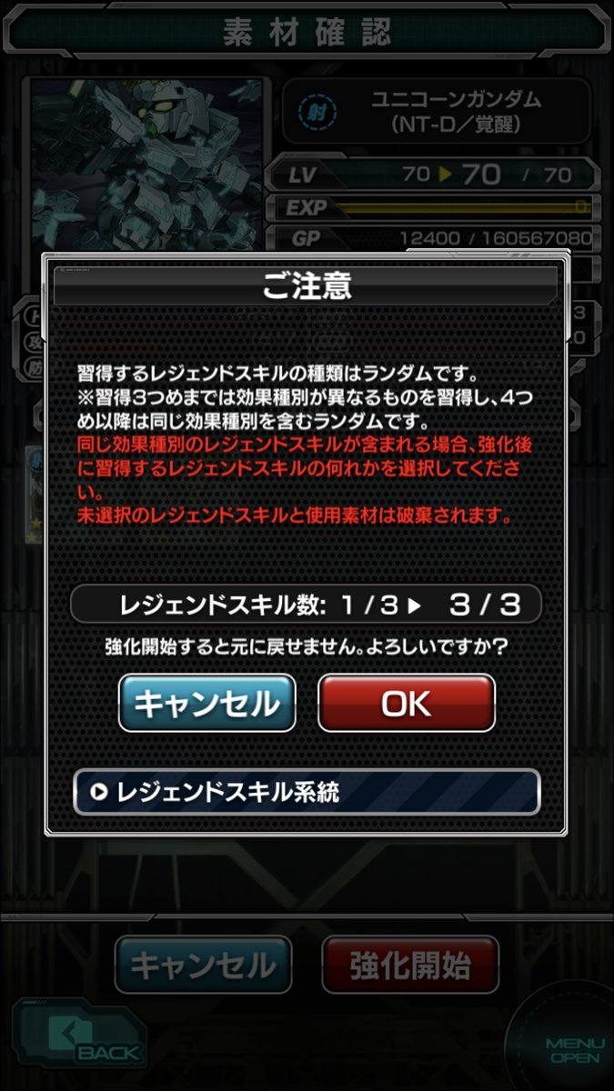 /theme/dengekionline/sgundamr/images/event/kaihatu/kanousei_03