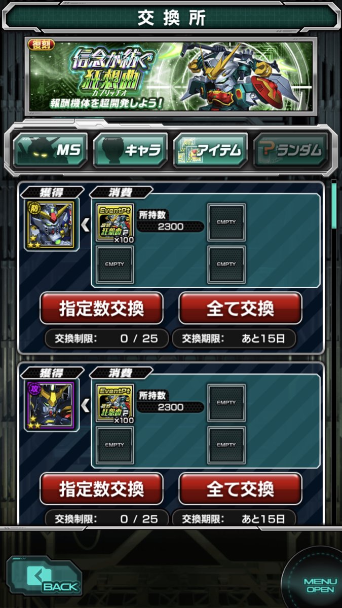 /theme/dengekionline/sgundamr/images/event/kaihatu/shinnen_04